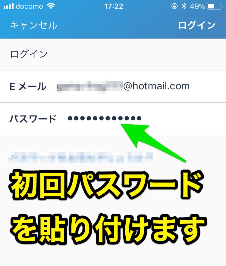 ビットフライヤー 口座開設 公式アプリ パスワード ペーストする