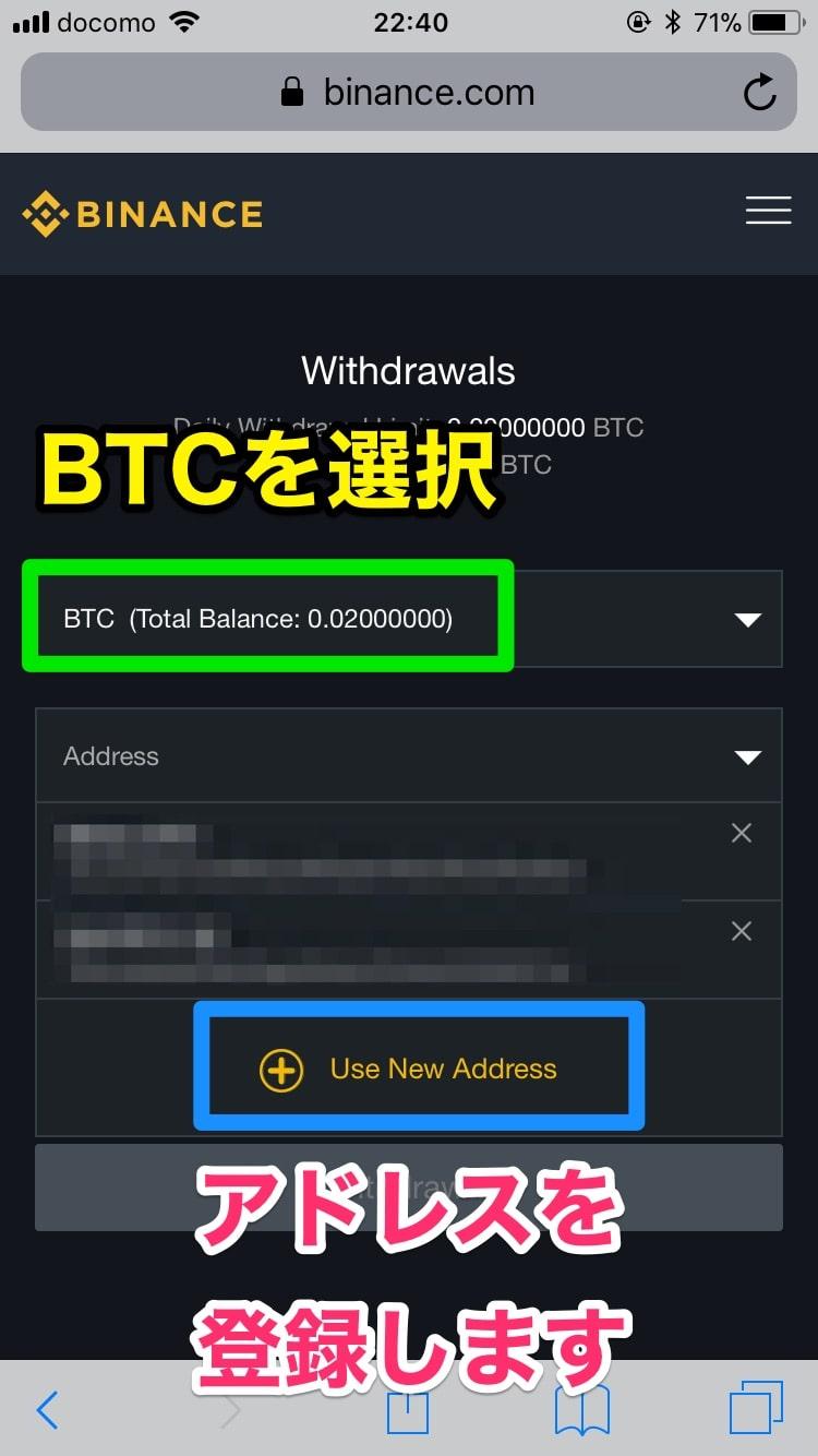 bitFlyer(ビットフライヤー)からビットコインを「送金」する方法をご紹介
