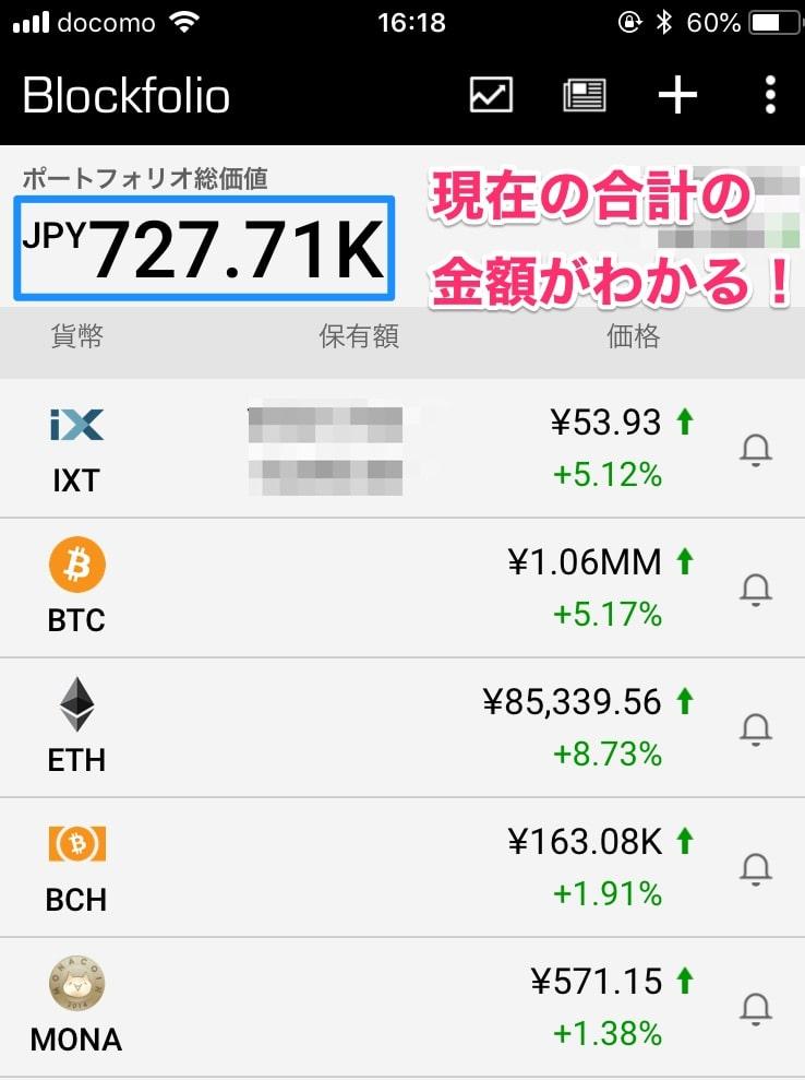 blockfolio ブロックフォリオ クリプトフォリオ 仮想通貨 資産 合計 ツール 金額
