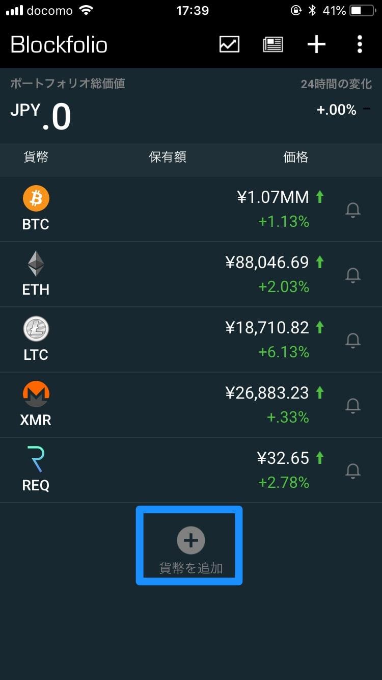 blockfolio 通貨 コイン 追加 名前