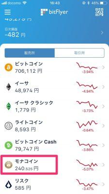 bitflyer 公式アプリ monacoin 購入方法