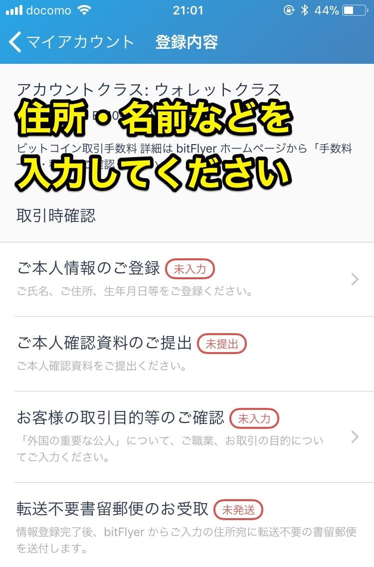 ビットフライヤー 口座開設 フェイスブック 認証 facebook認証
