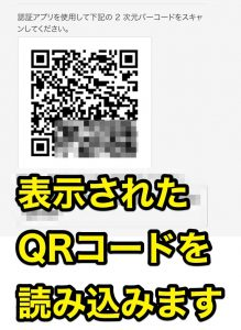 新スマホでQRコードを読み込む