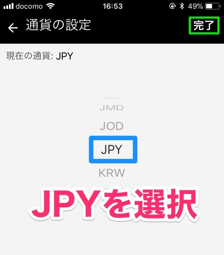 JPY japanese-YEN 日本円